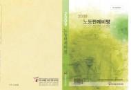 2009노동판례비평표지