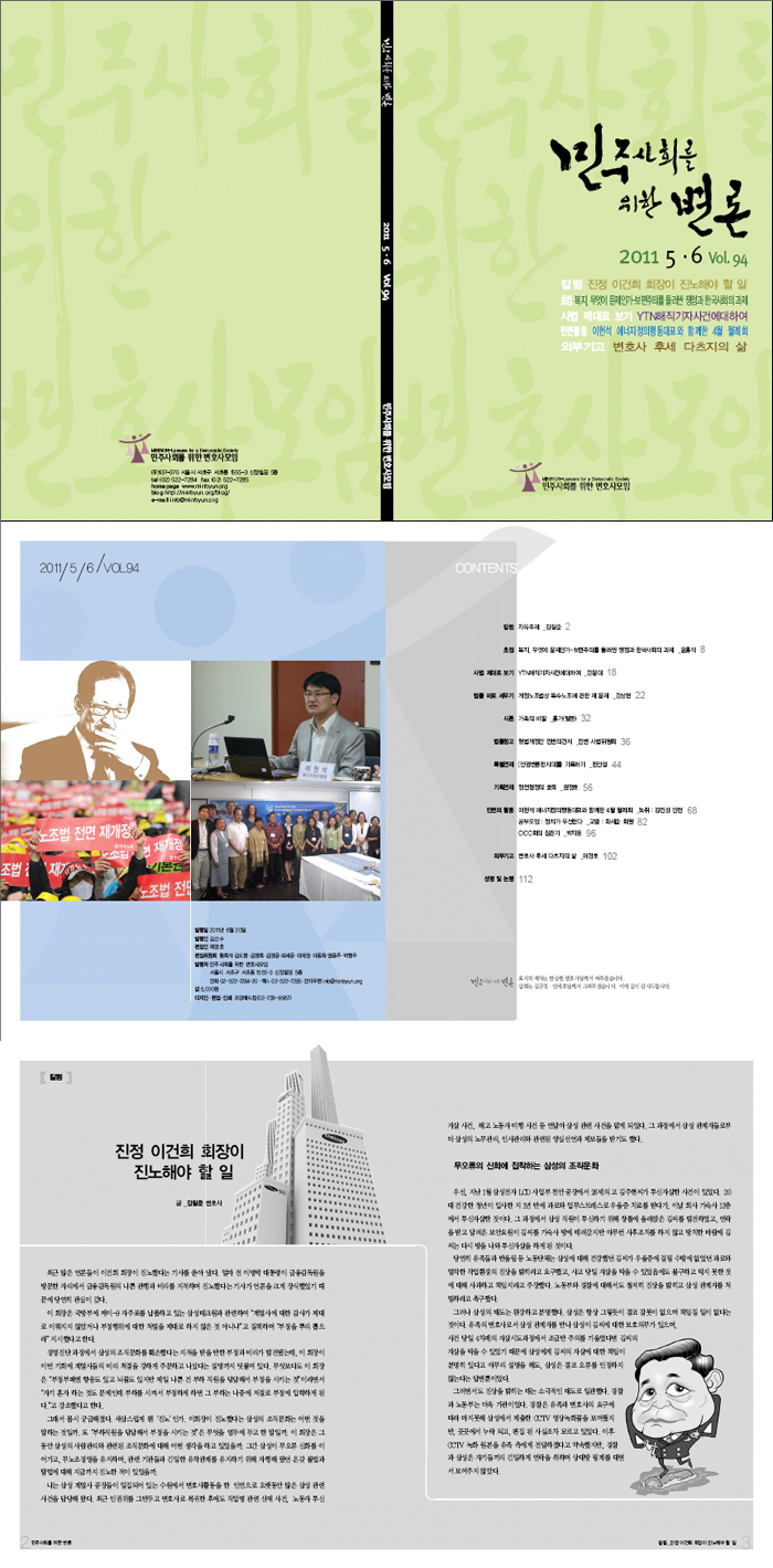 민주변론게시용94호 (1)