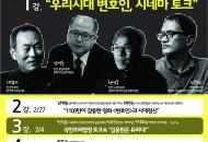 시국강연-수정