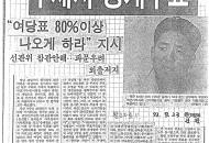 한겨레신문기사(이지문,920323)