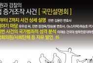 315증거조작국민설명회web (1)