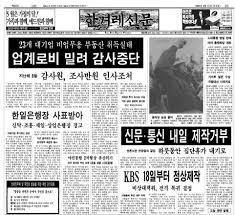 10-10 사진(이문옥 양심선언 신문기사)