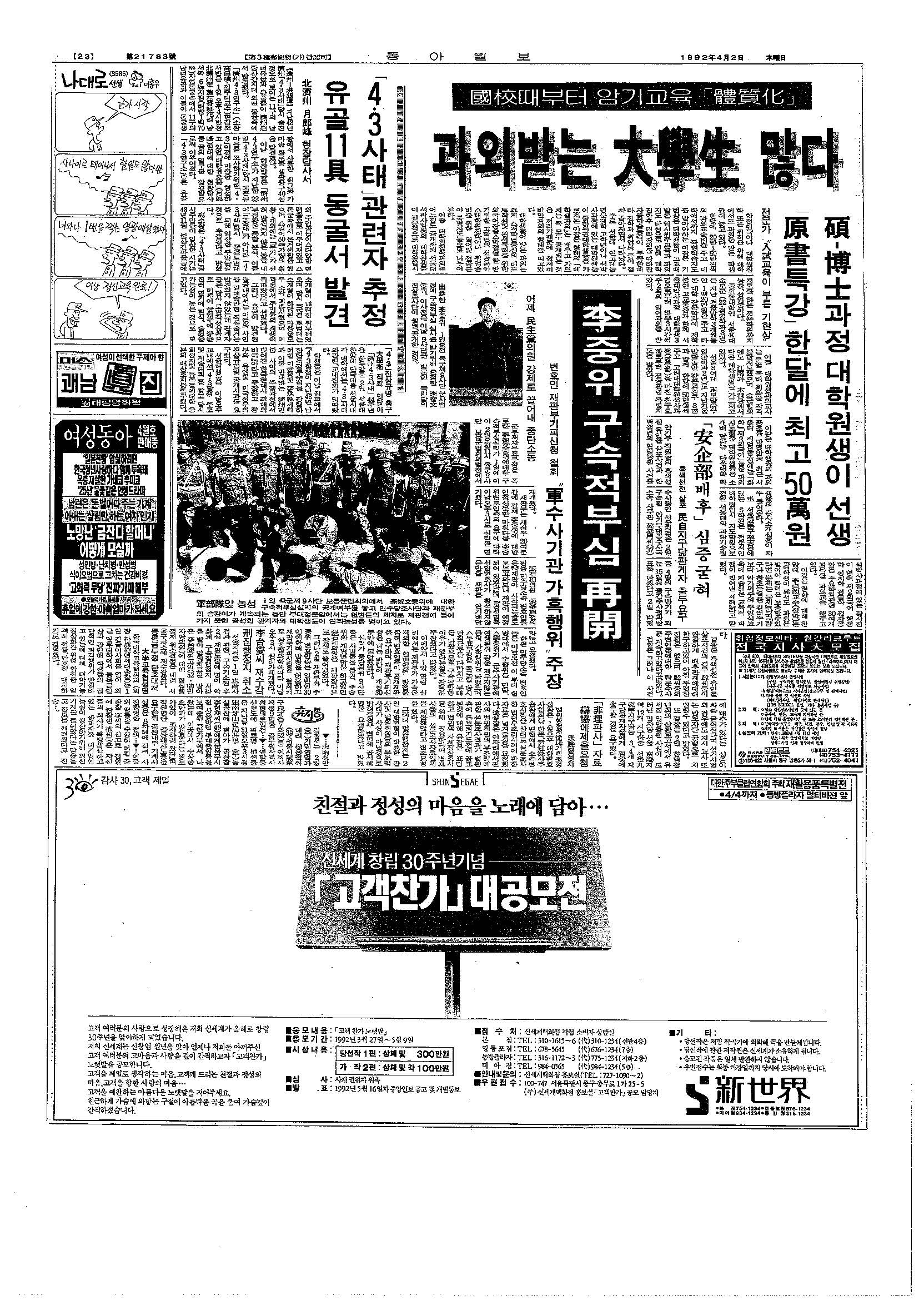 10-4 기사(동아일보,구속적부심재개,920402)