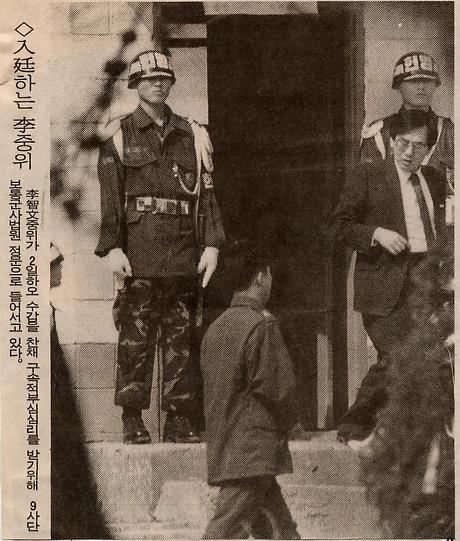 10-5 사진(입정하는 이중위,조선일보,920403)