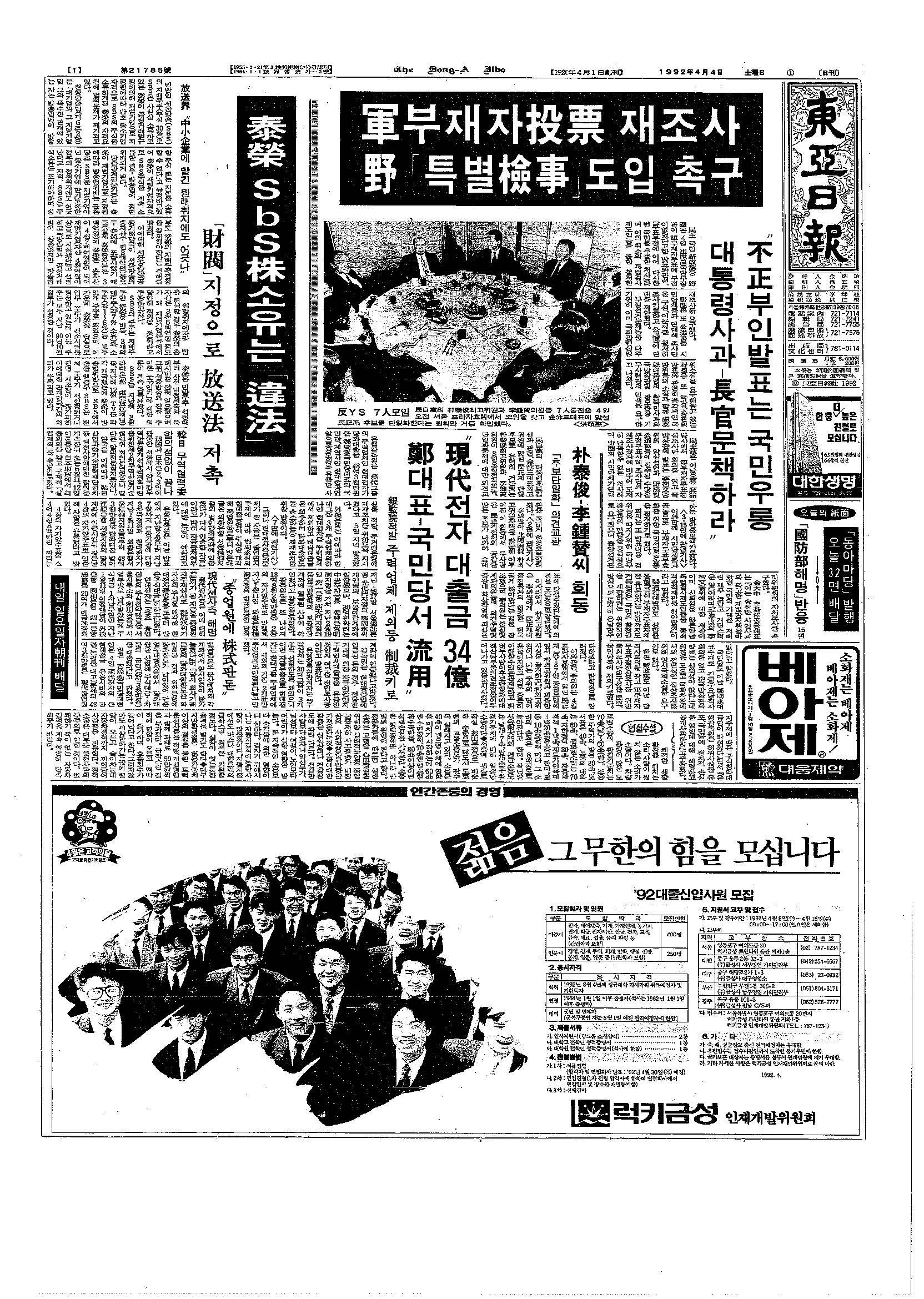 10-6 기사(동아일보,국방장관발표,920404)