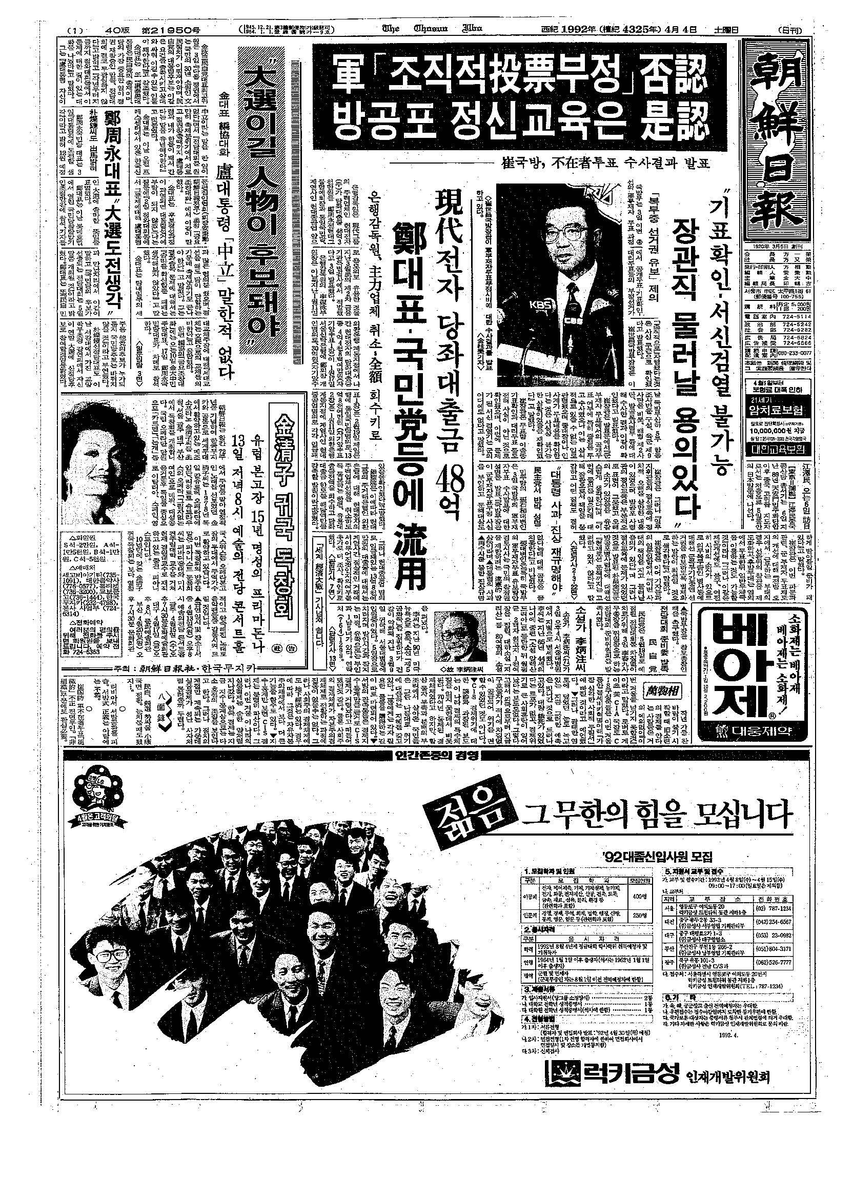 10-7 신문기사(이지문,국방장관발표,조선,920404)