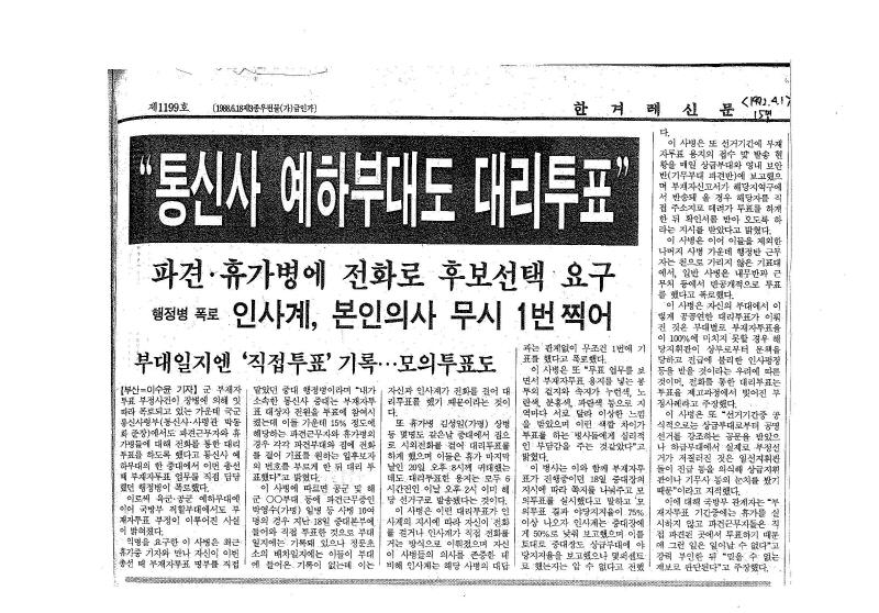 [한겨레신문 1992. 4. 1.자 15면 기사]
