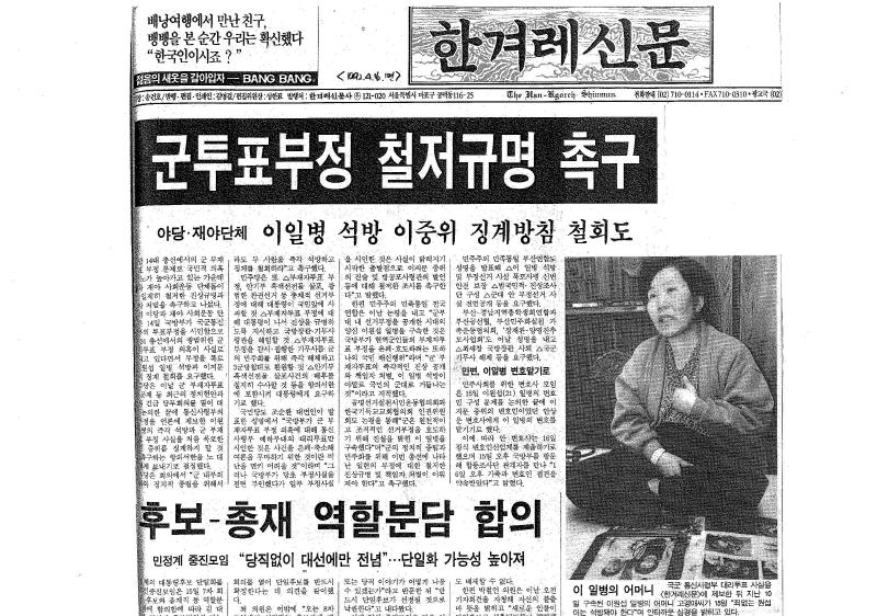 [한겨레신문 1992. 4. 16.자 1면 기사]