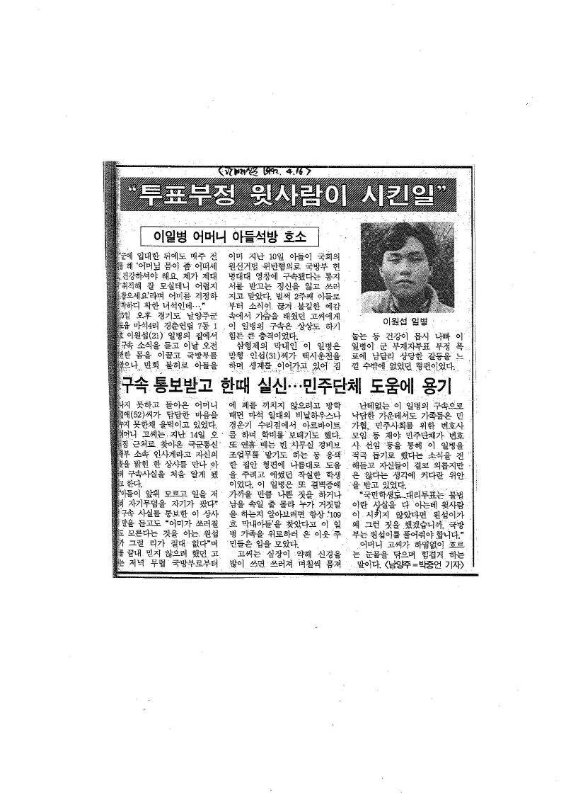 [한겨레신문 1992. 4. 16.자 기사]