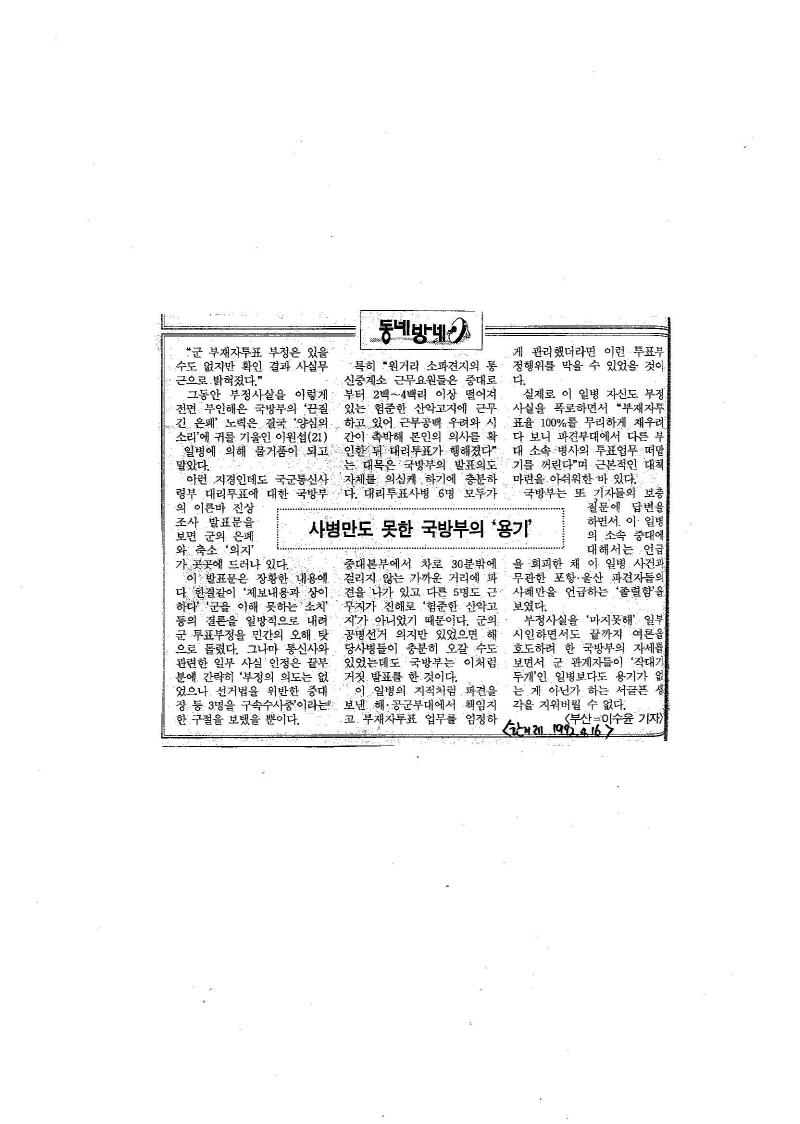 [한겨레 1992. 4. 16.자 기사]