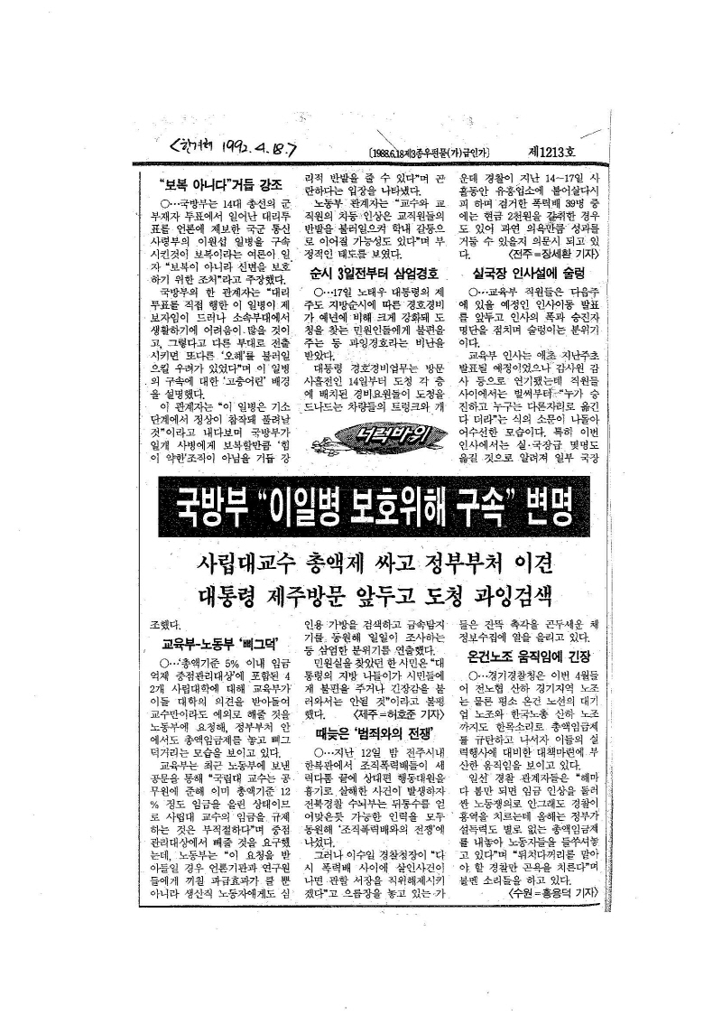 [한겨레신문 1992. 4. 18.자 기사]
