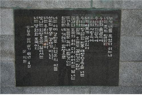 14-4(강경대, 추모동판)