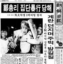 14-9(조선일보,910604,1면,정원식폭행)