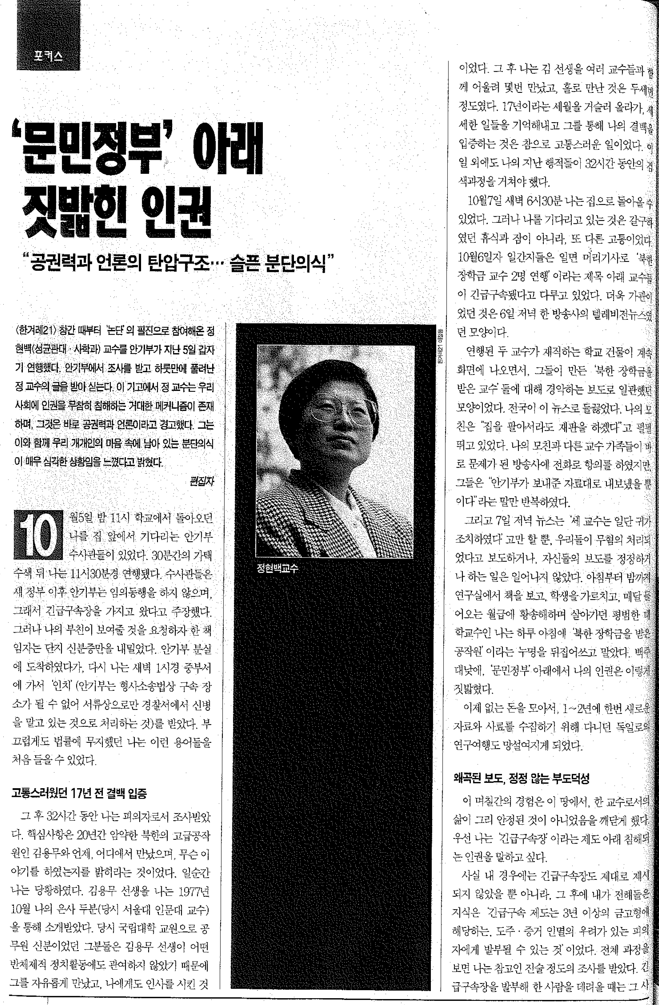 16-14(한겨레21941020정현백)-1
