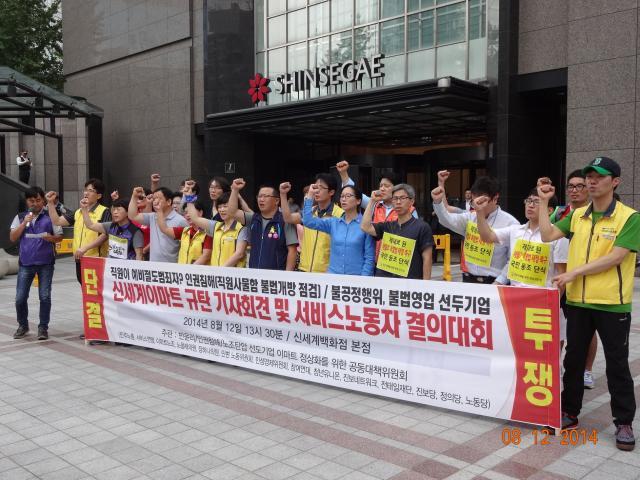 20140812_이마트 규탄 기자회견