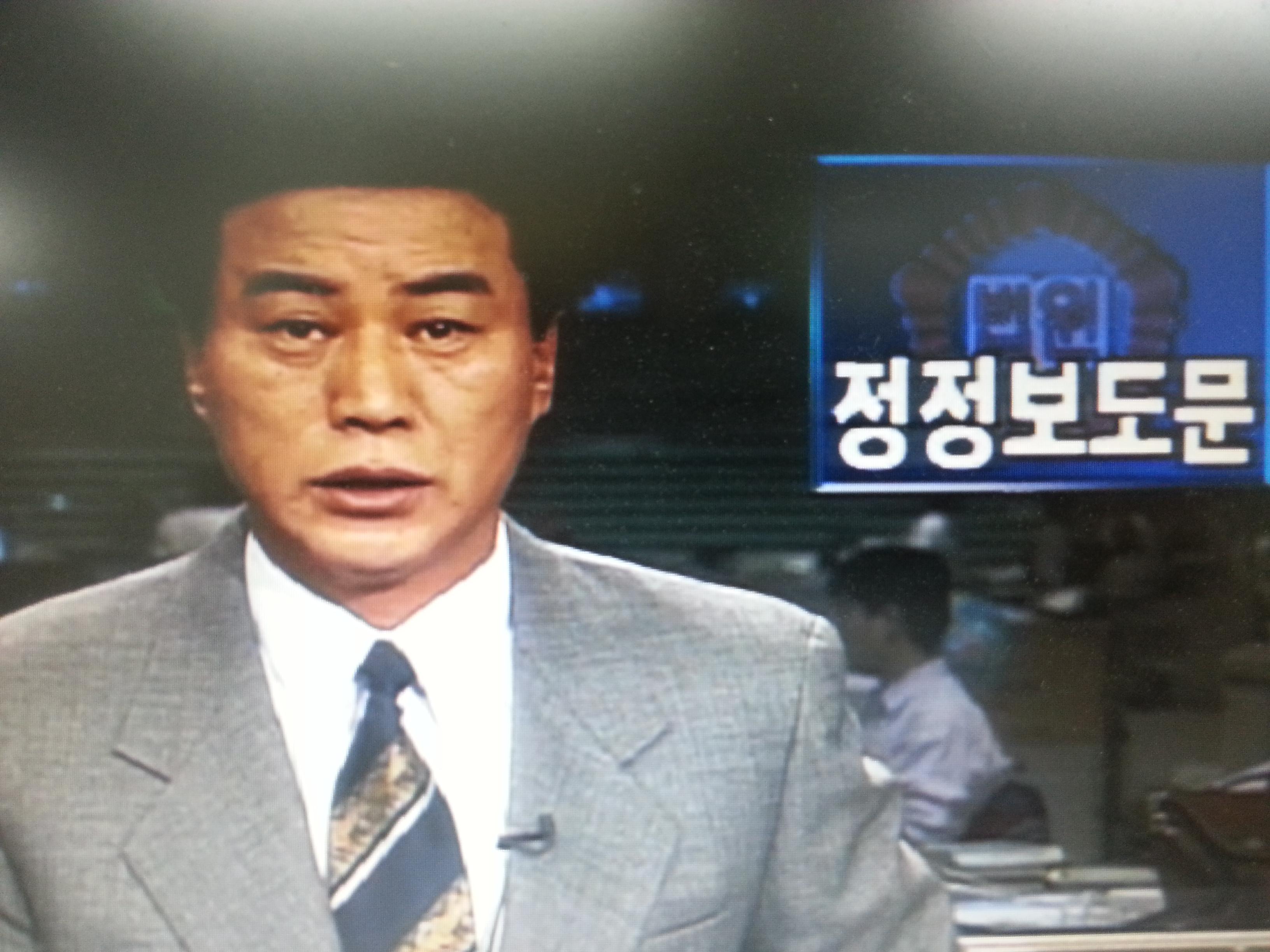 KBS 정정방송(1995. 2. 24)