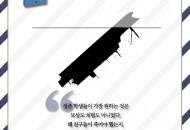 세월호민변의기록_수정001