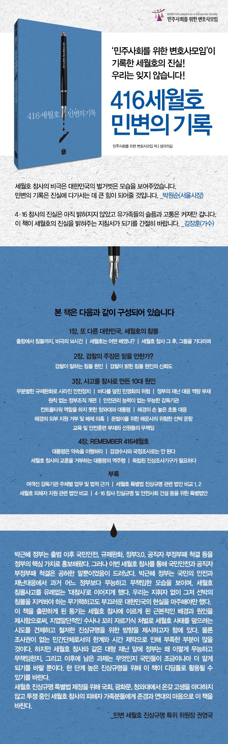 세월호-민변홍보용