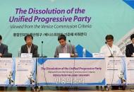 통합진보당 해산청구 관련 토론회