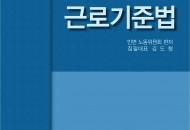 2014근기법신간표지최종