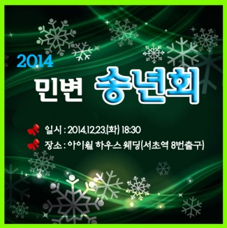 송년회 공지