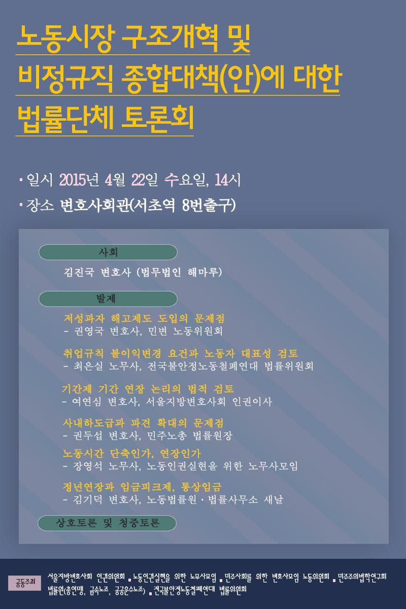 0422토론회 포스터(최종_노랑)