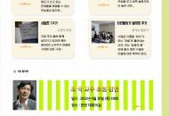 134호 뉴스레터(지부 뺌)