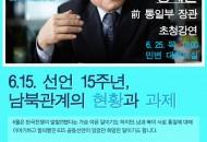 6월 월례회 웹자보_정세현 전 통일부장관_20150625