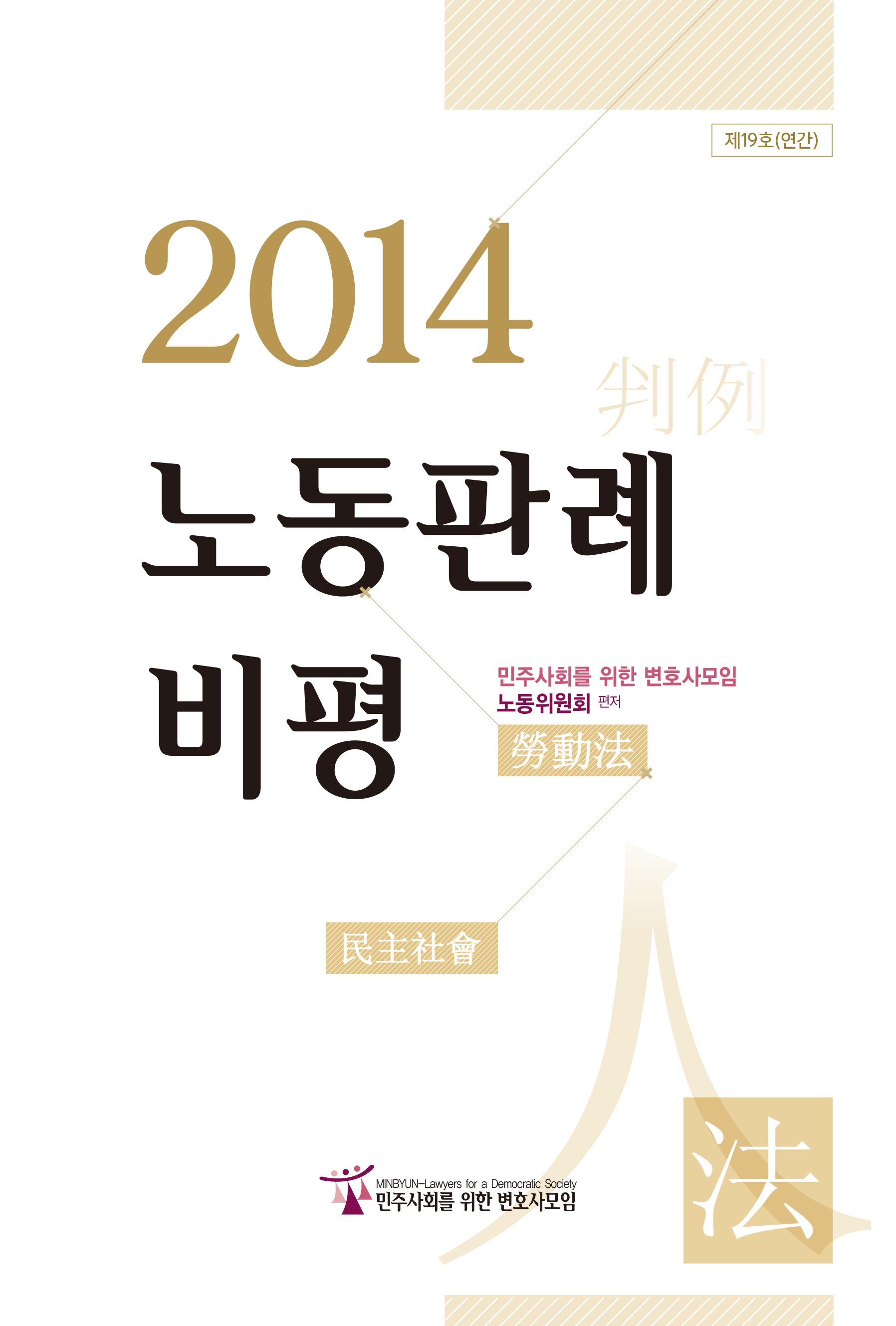 2014노동판례비평-표지0803