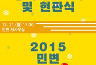 2015새사무실고사현판식+송년회 웹자보