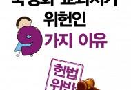 20160104 민변 국정교과서 위법-01