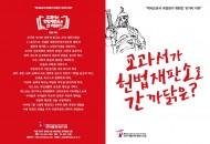 민변 국정화 소책자 완성본 표지