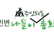 총회 제목 수정