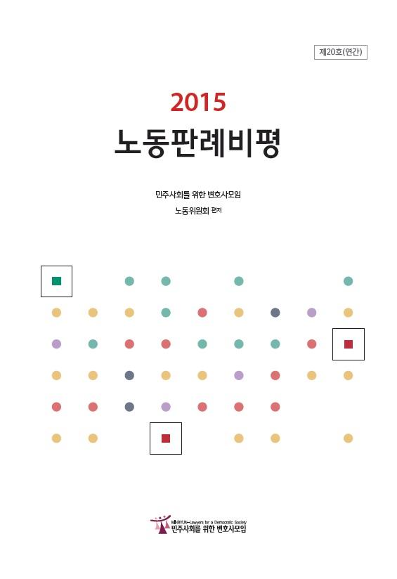 2015노판비 표지(공지용)