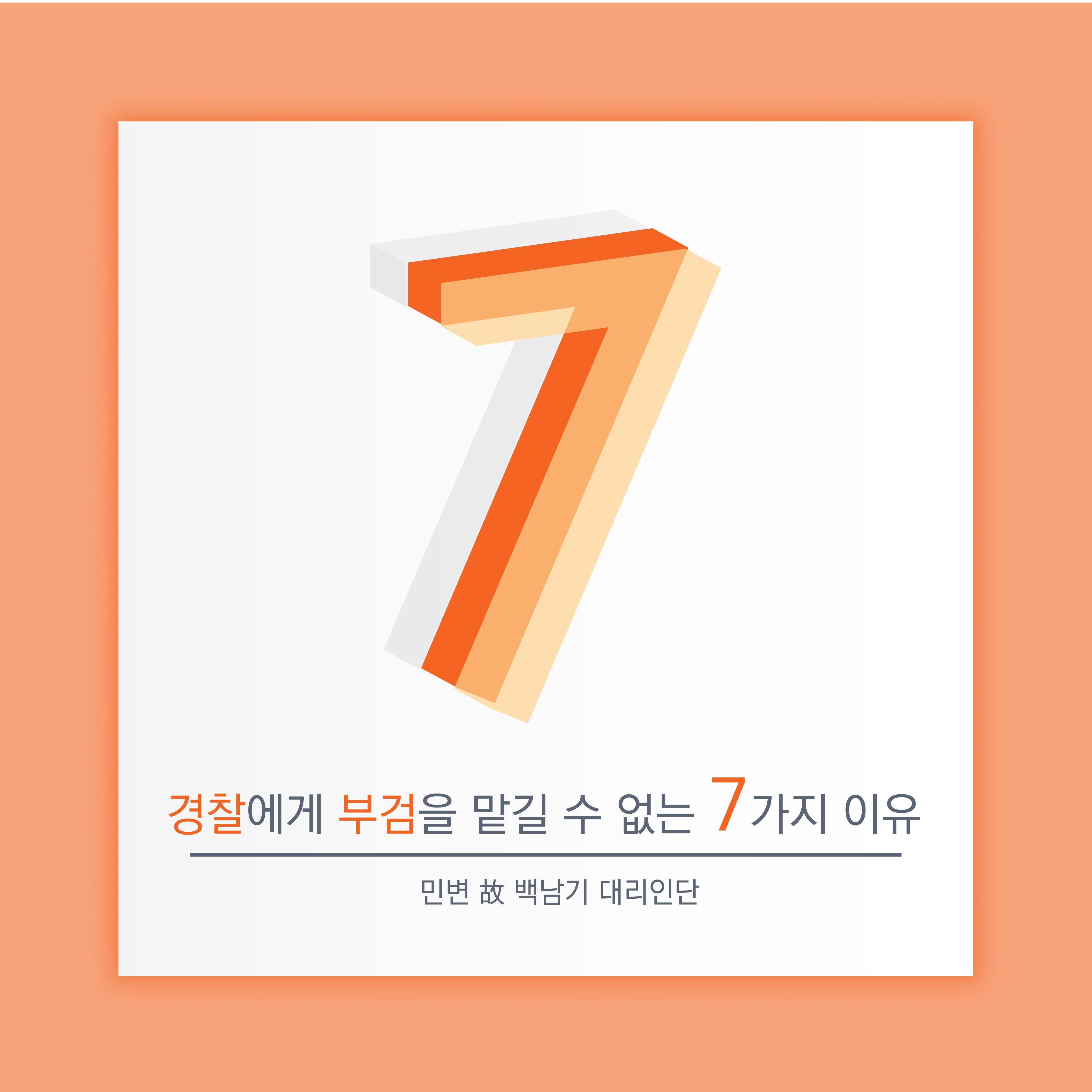백남기 카드뉴스-01