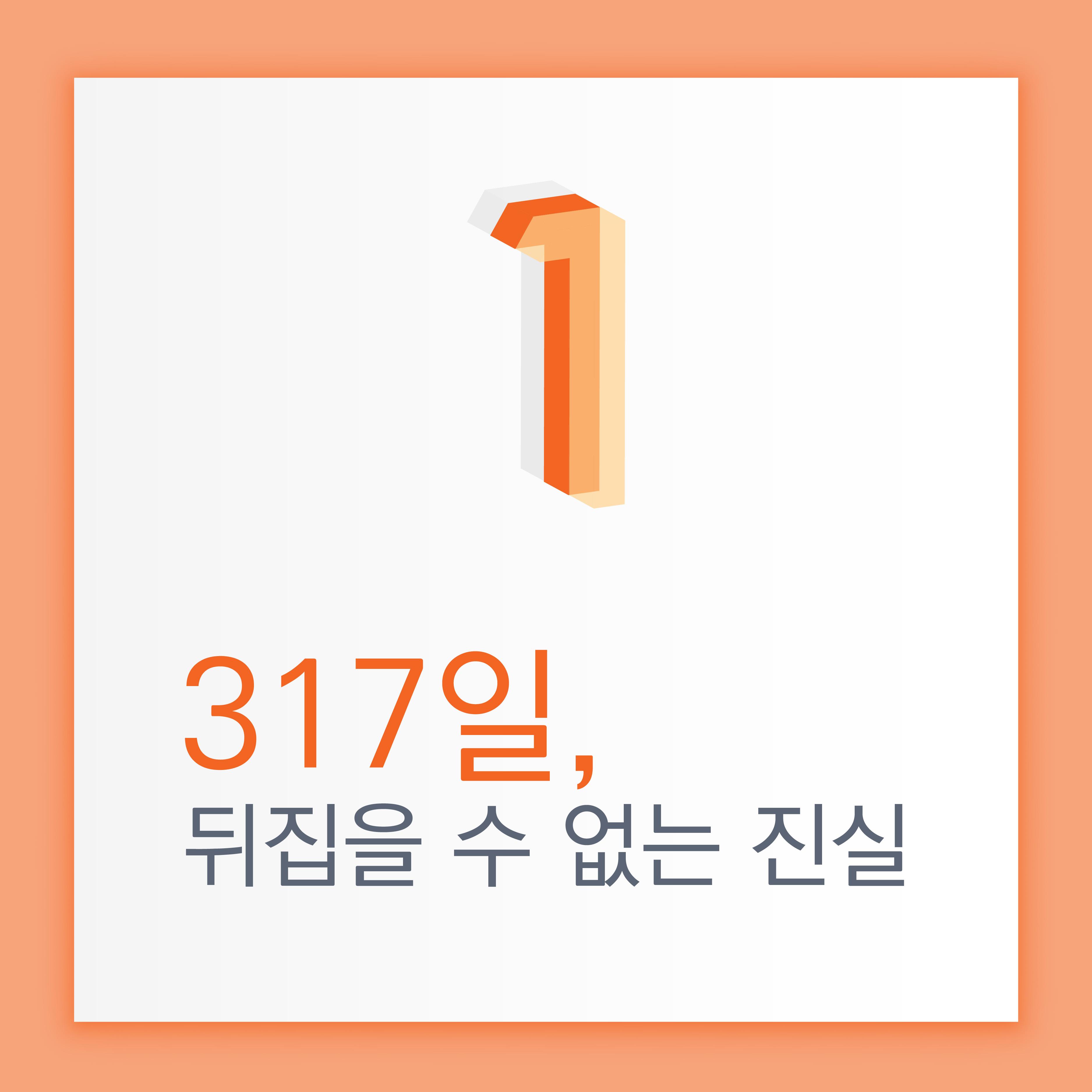 백남기 카드뉴스-02