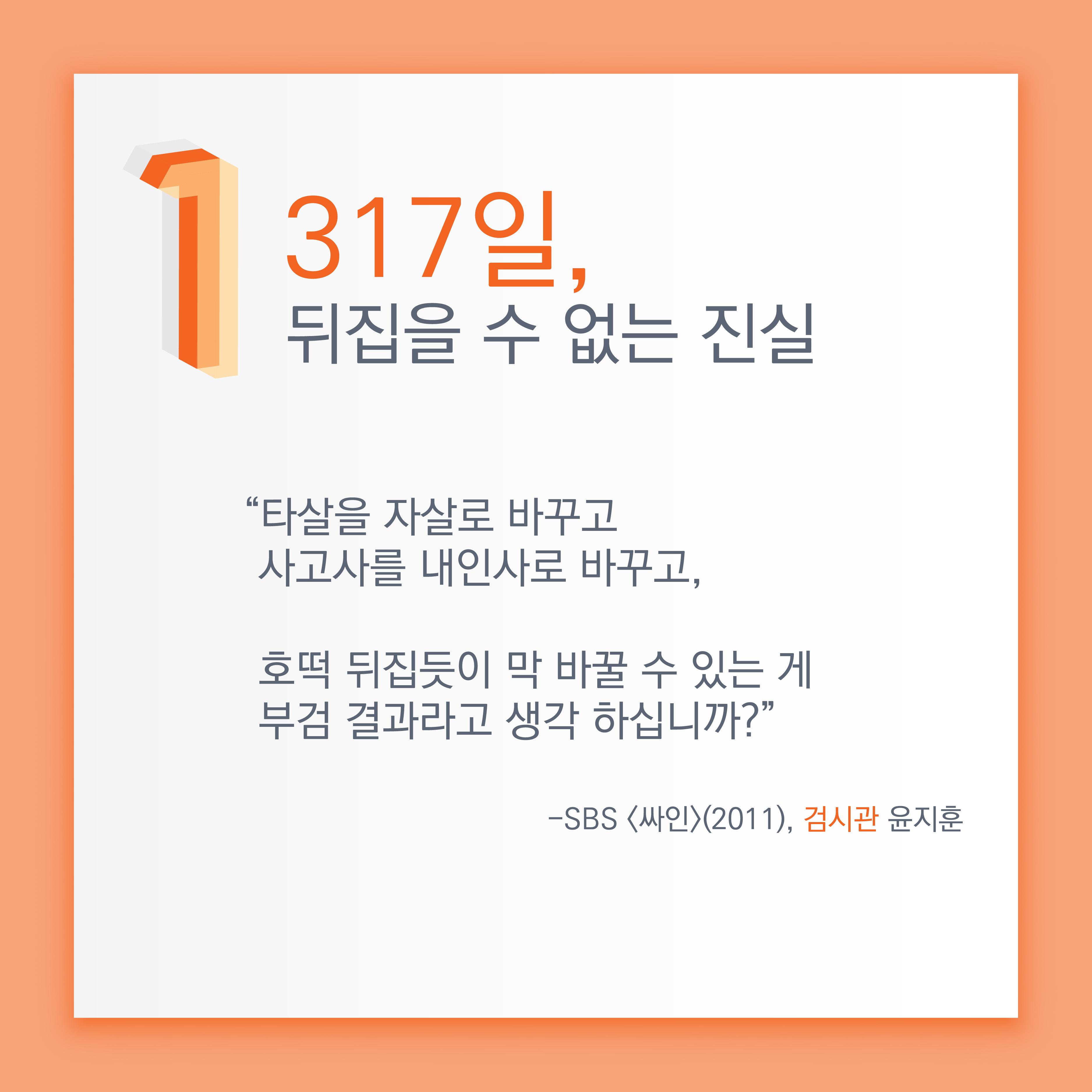 백남기 카드뉴스-04