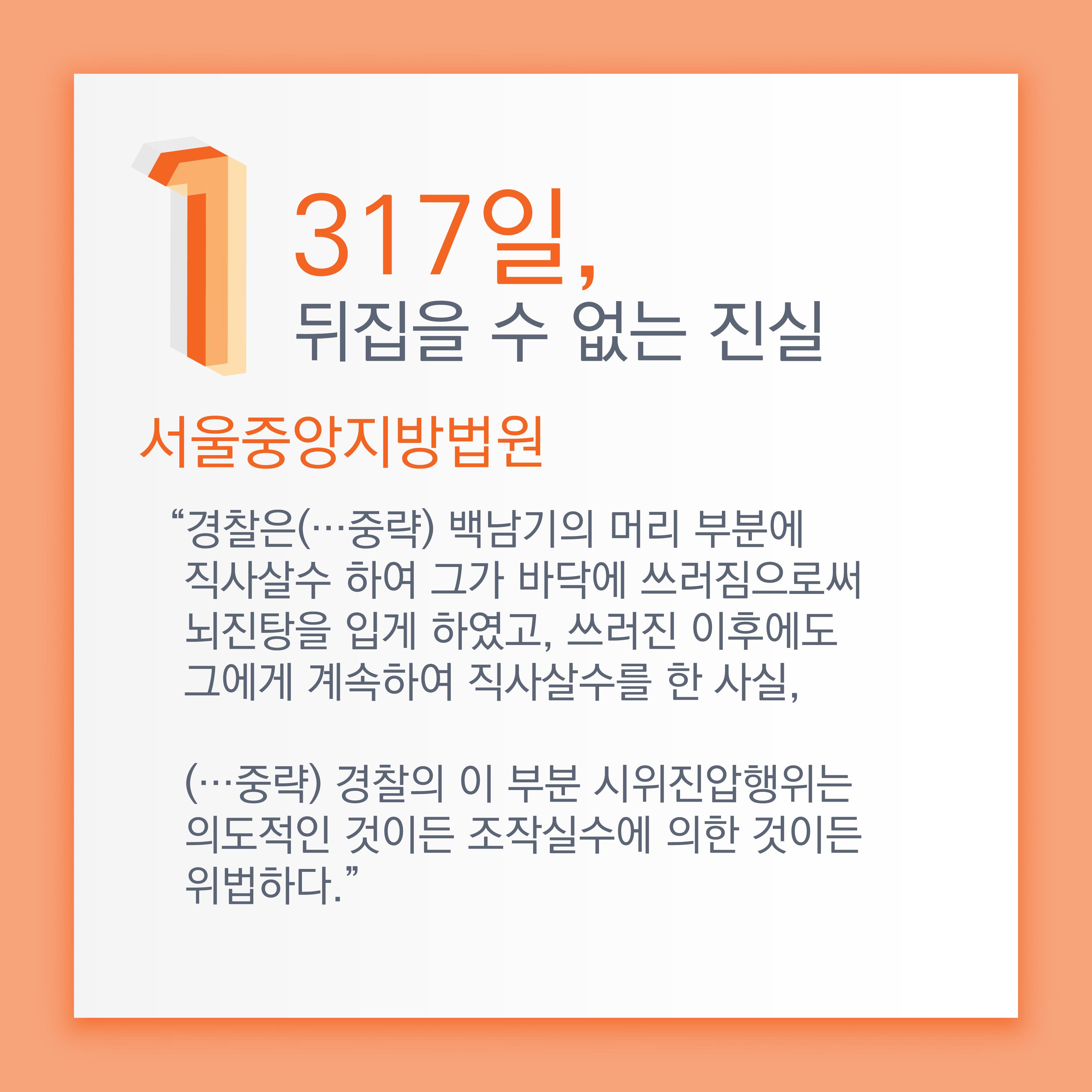 백남기 카드뉴스-05