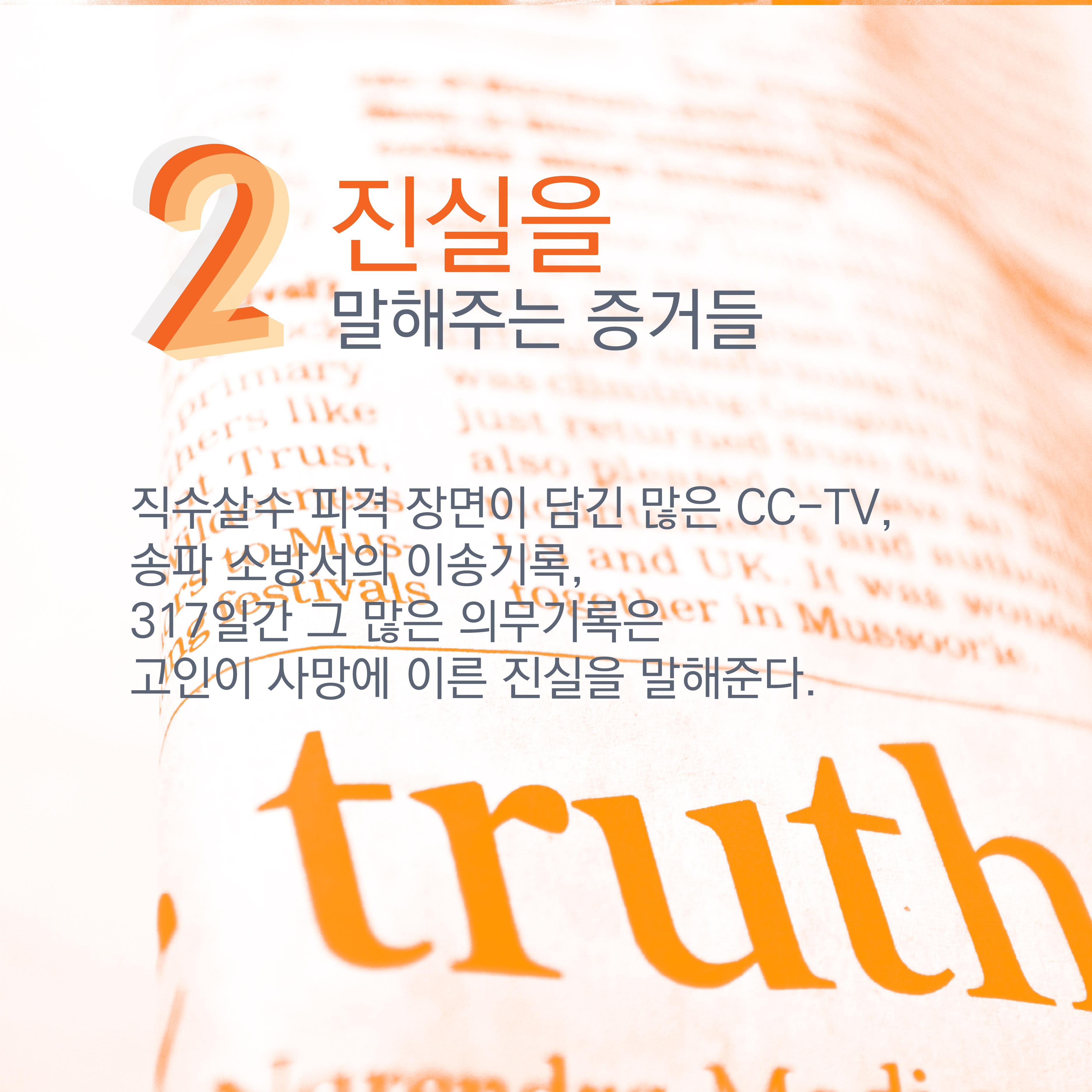 백남기 카드뉴스-07