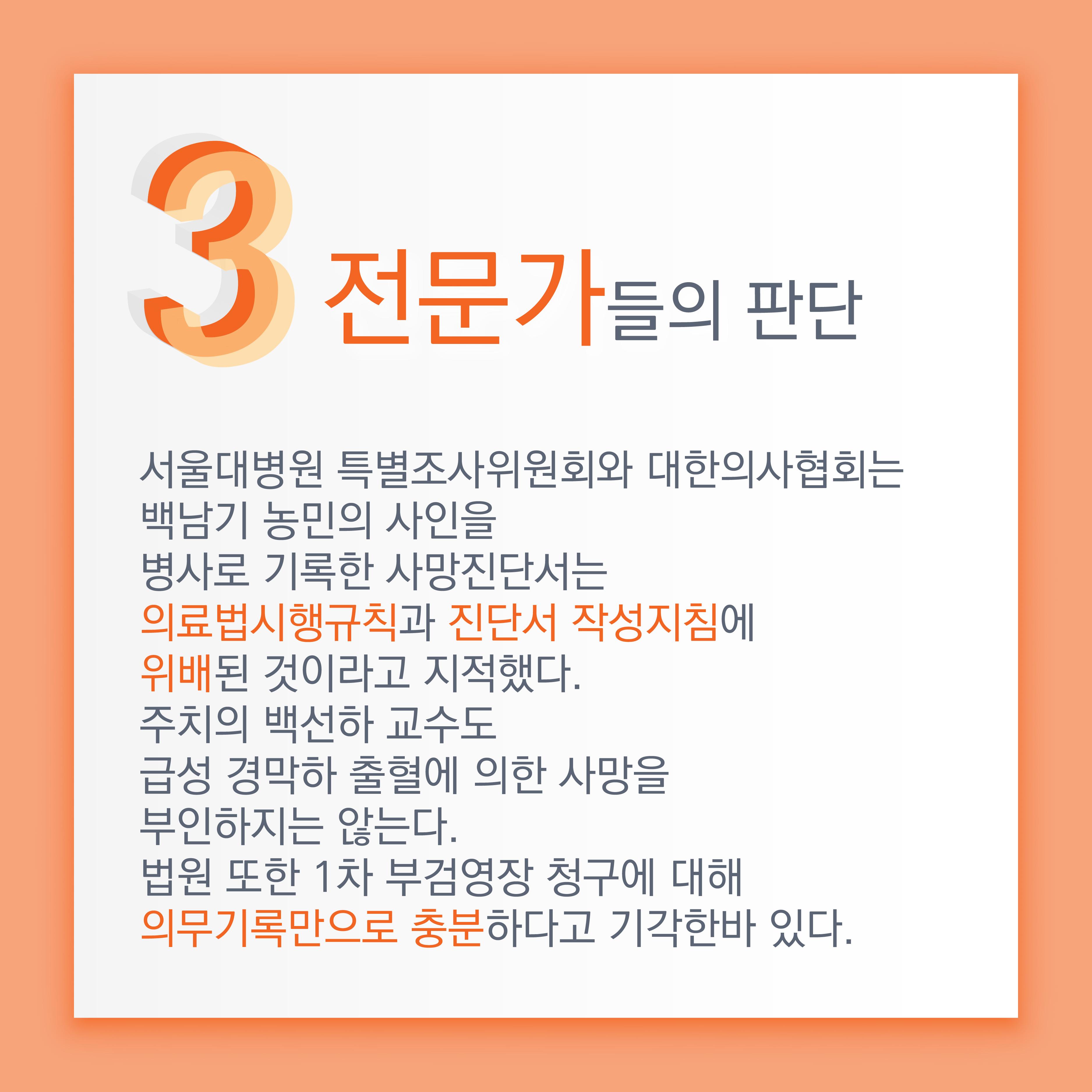 백남기 카드뉴스-10