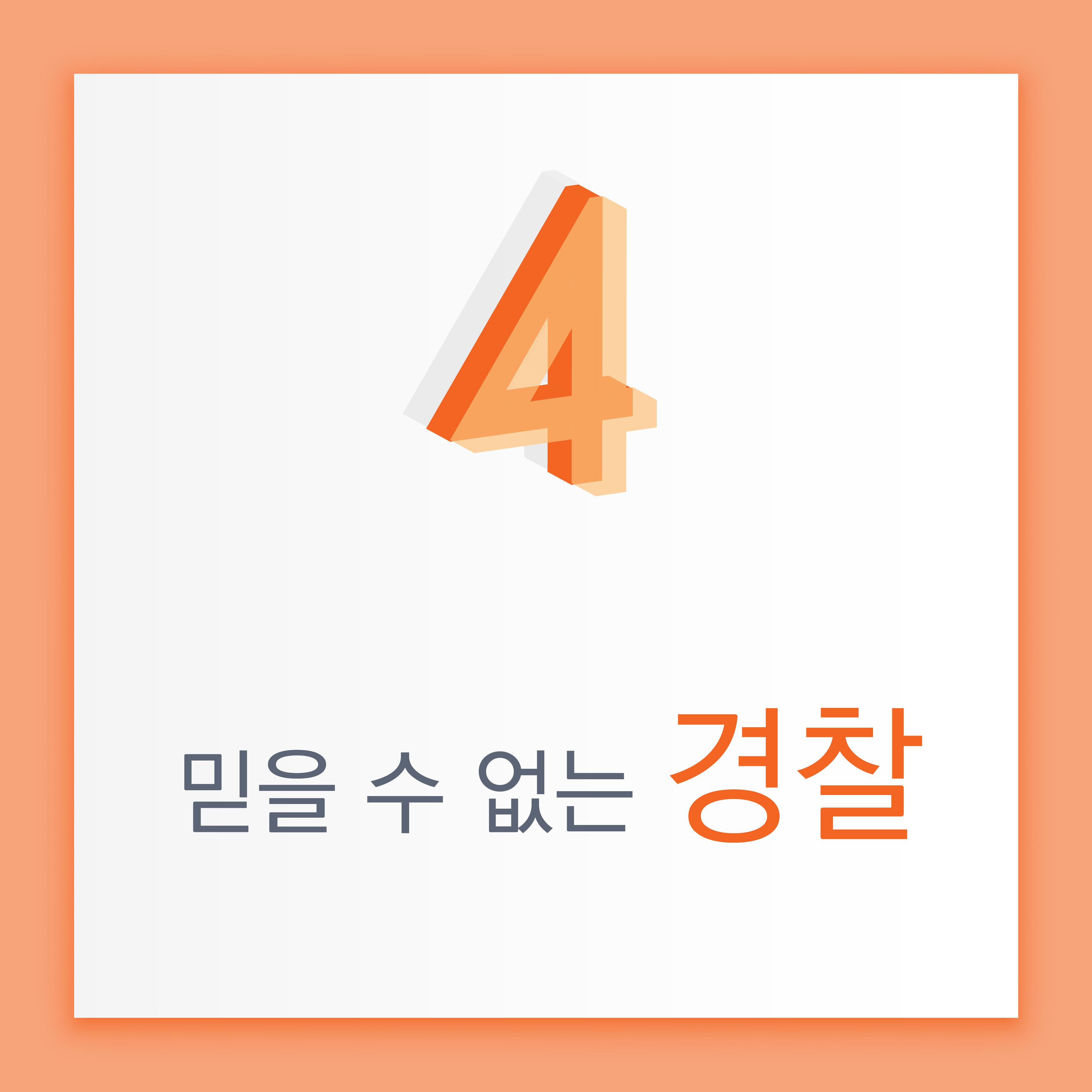 백남기 카드뉴스-12