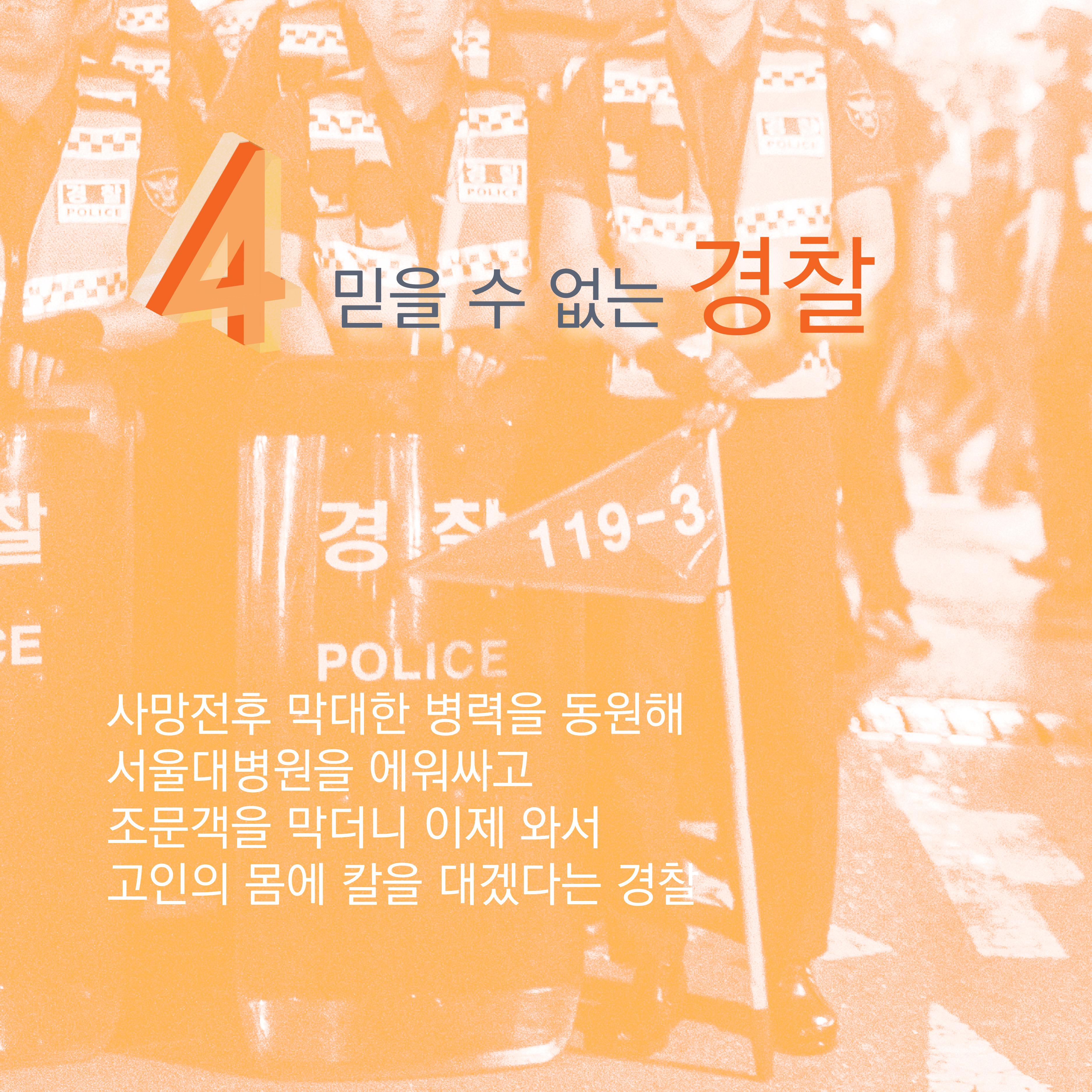 백남기 카드뉴스-13