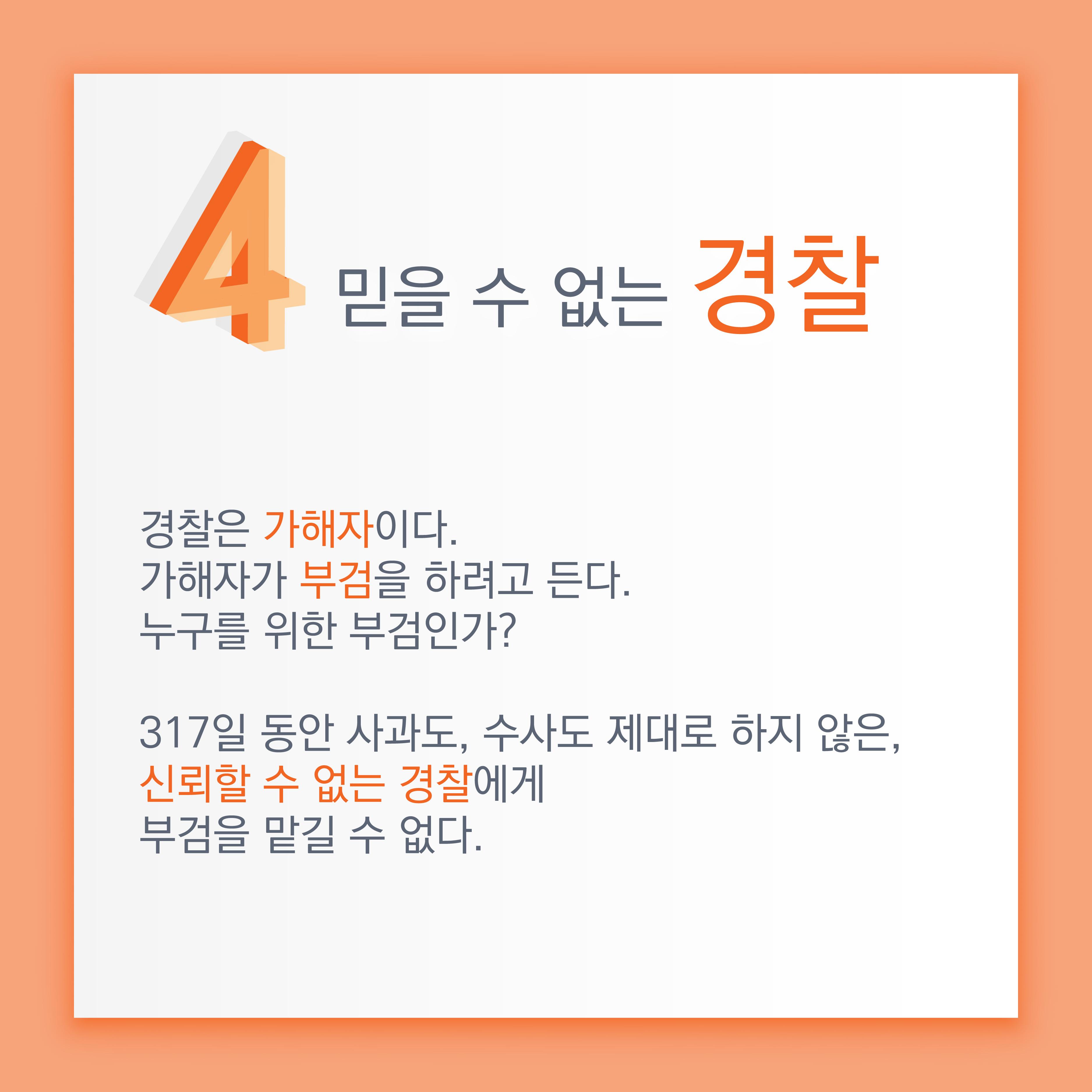 백남기 카드뉴스-14