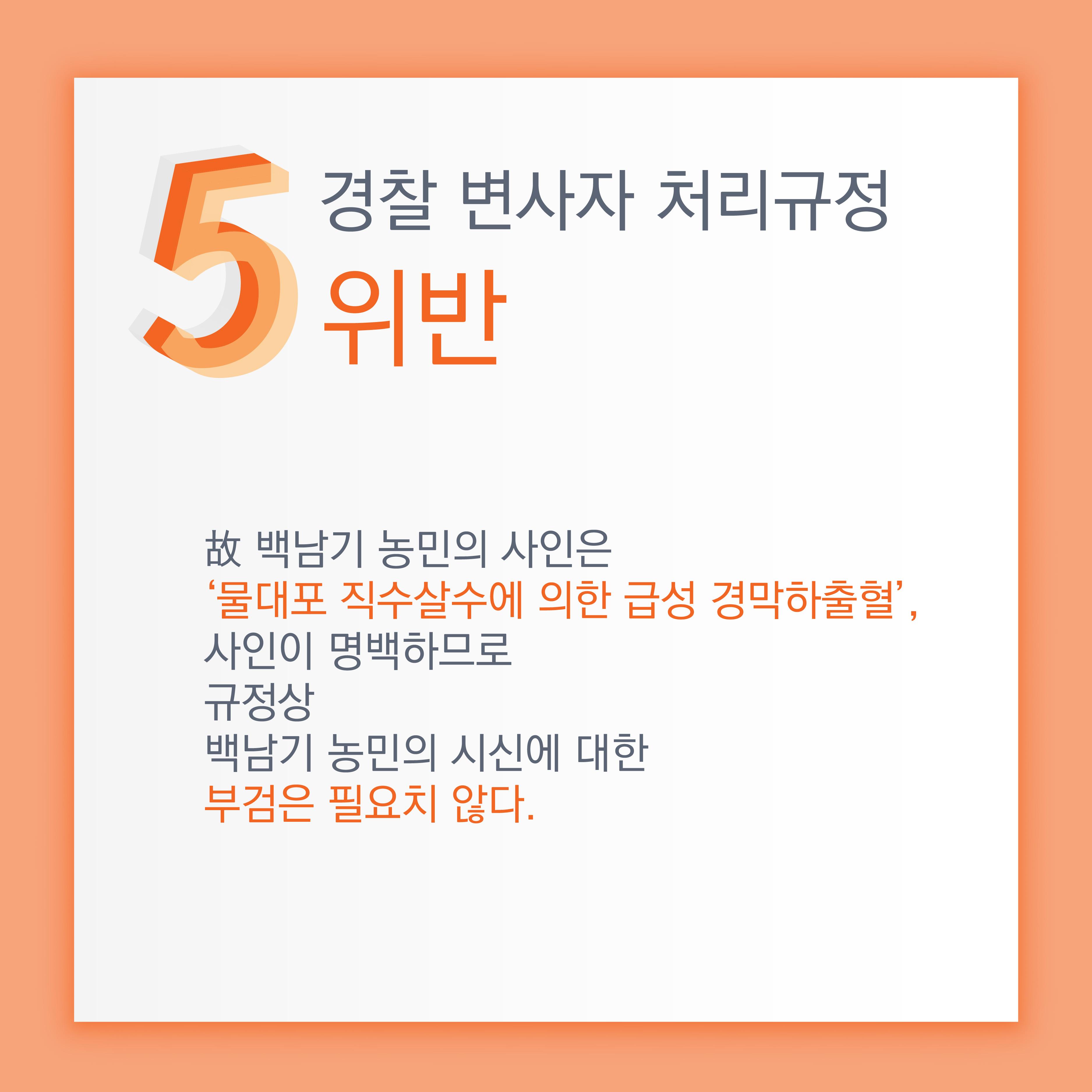 백남기 카드뉴스-17