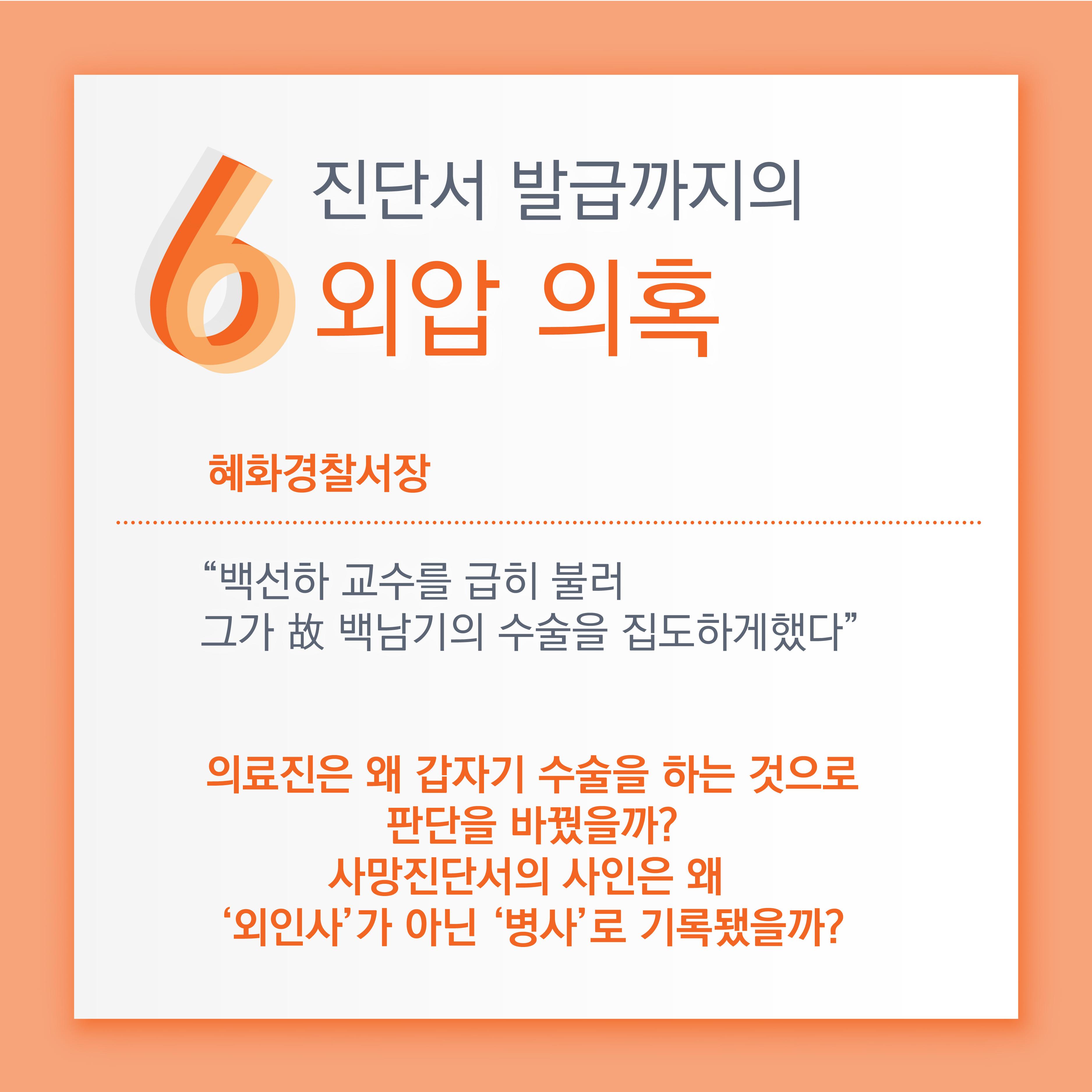 백남기 카드뉴스-21