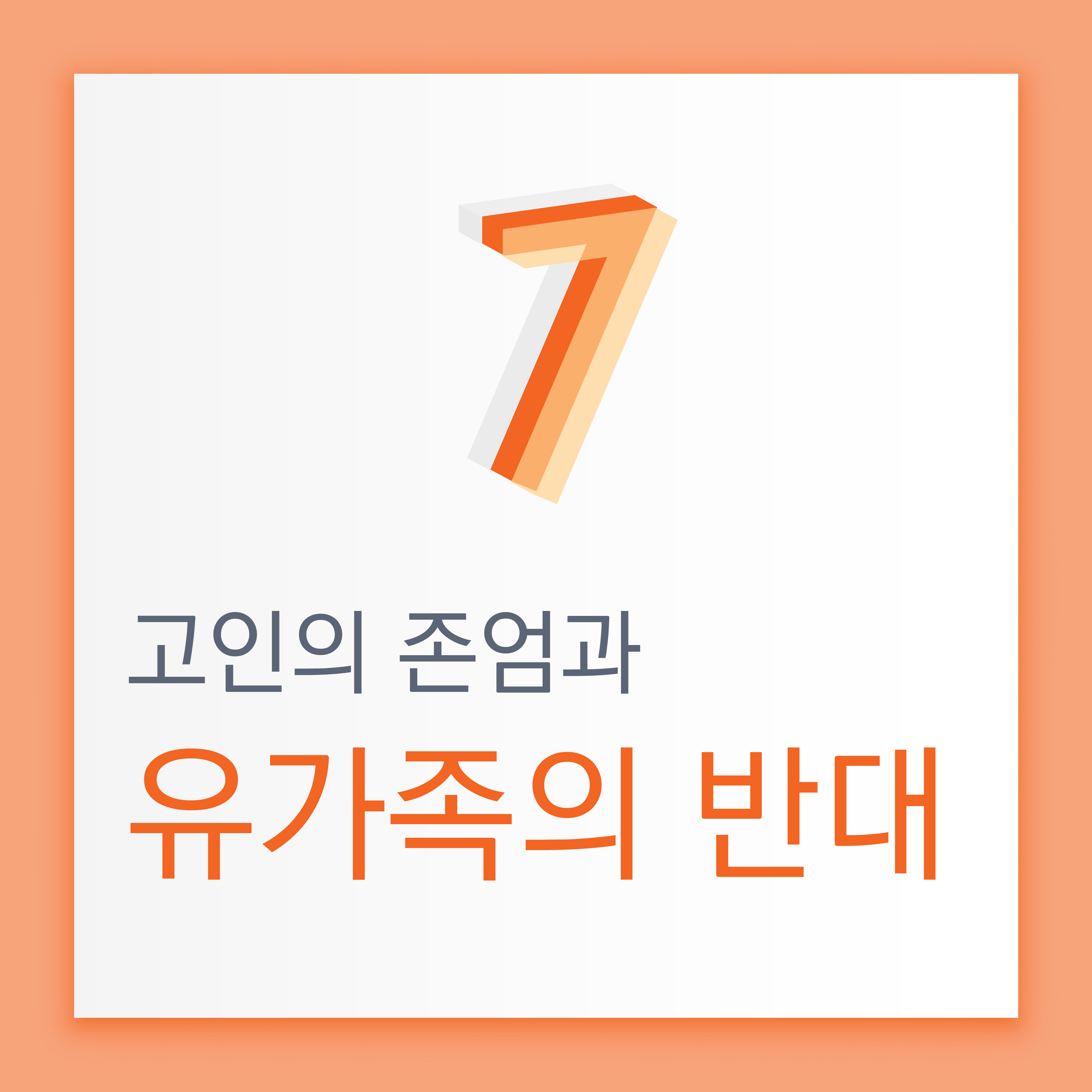 백남기 카드뉴스-22