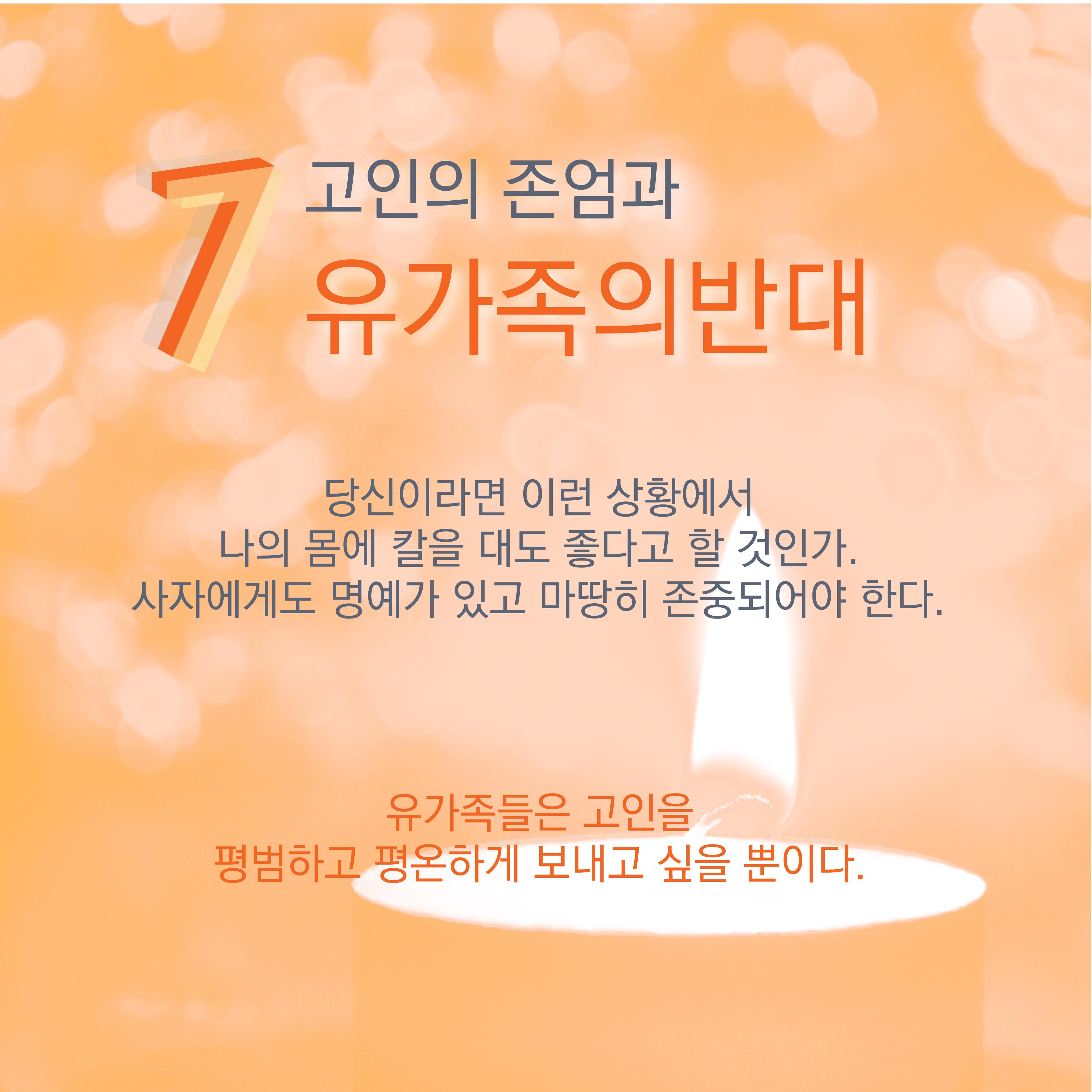 백남기 카드뉴스-23