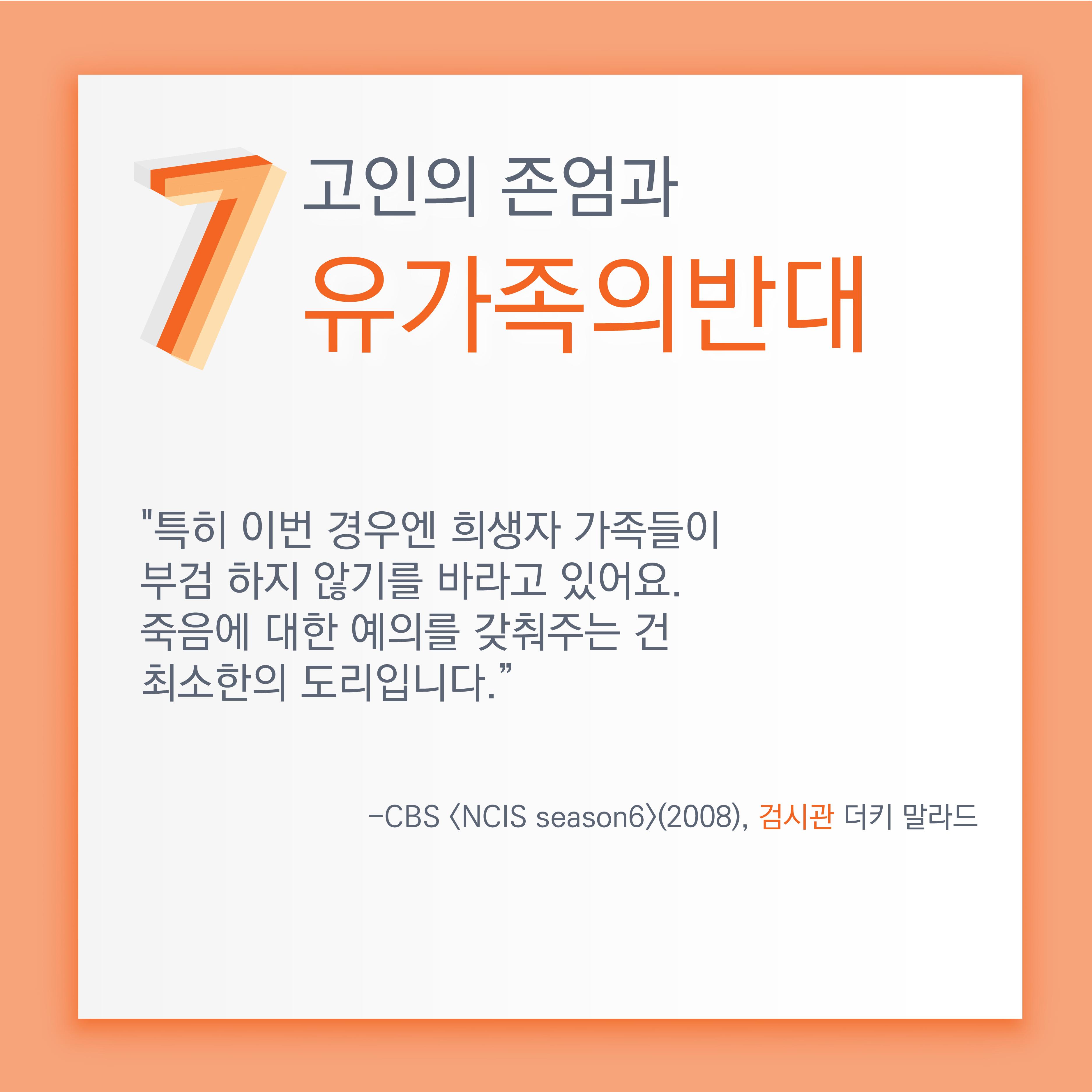 백남기 카드뉴스-24