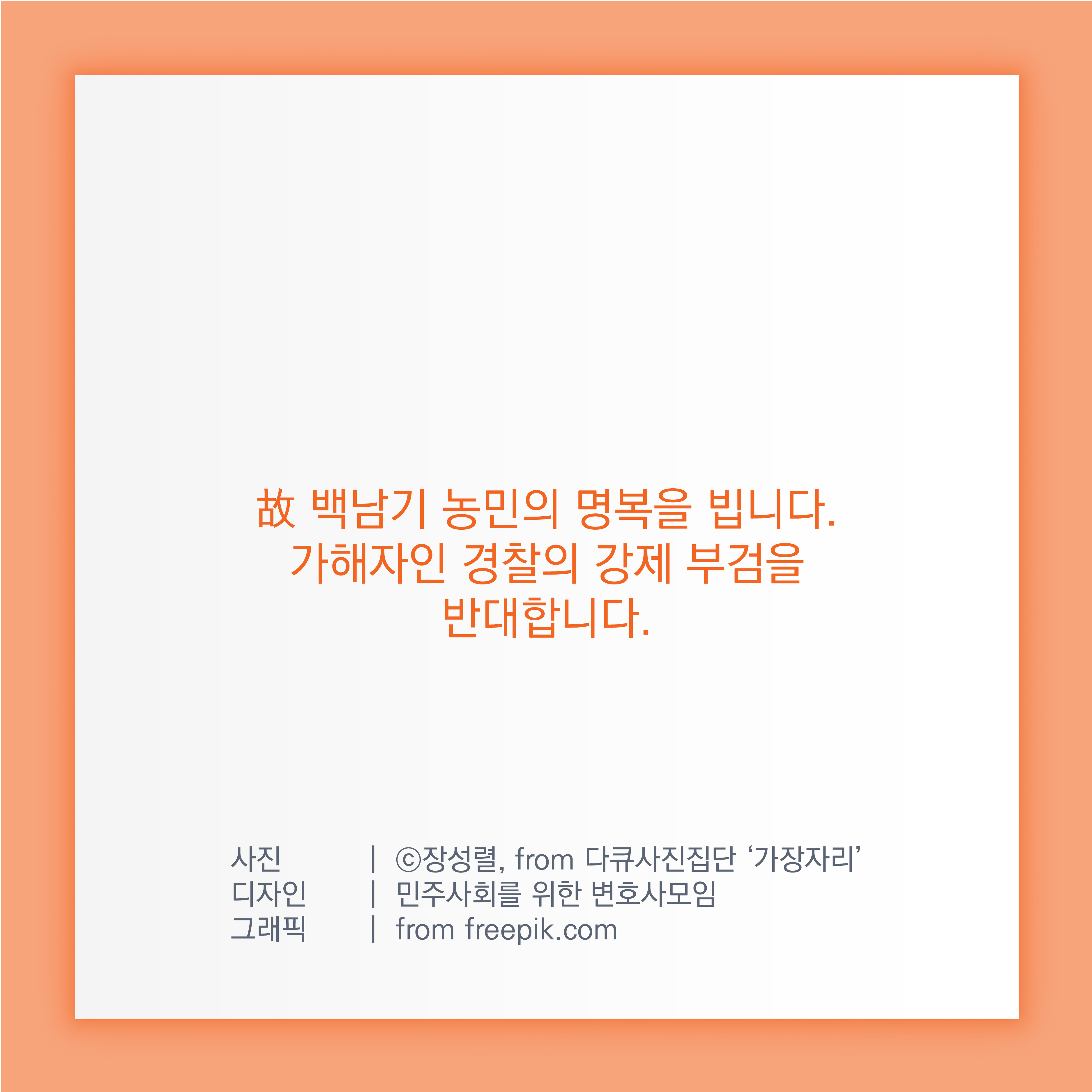 백남기 카드뉴스-26