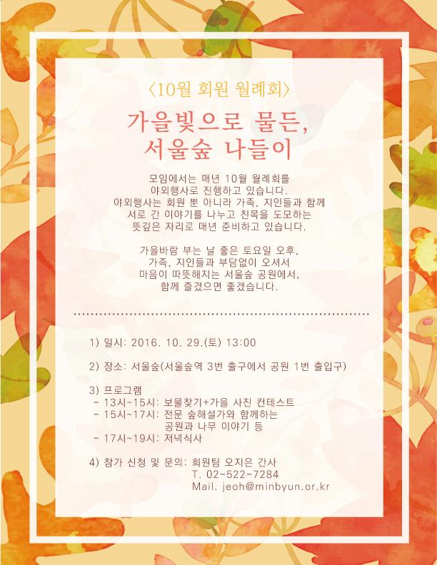 10월 회원 월례회 서울숲